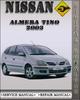 Thumbnail 2003 Nissan Almera Tino Factory Service Repair Manual