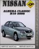 Thumbnail 2006 Nissan Almera Classic B10 Factory Service Repair Manual
