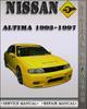 Thumbnail 1993-1997 Nissan Altima Factory Service Repair Manual 1994 1995 1996