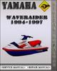 Thumbnail 1994-1997 Yamaha WaveRaider Factory Service Repair Manual 1995 1996