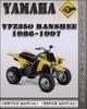 Thumbnail 1986-1997 Yamaha YFZ350 Banshee Factory Service Repair Manual 1987 1988 1989 1990 1991 1992 1993 1994 1995 1996