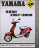 Thumbnail 1987-2000 Yamaha SH50 Factory Service Repair Manual 1988 1989 1990 1991 1992 1993 1994 1995 1996 1997 1998 1999