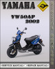 Thumbnail 2002 Yamaha YW50AP Factory Service Repair Manual
