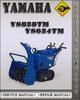 Thumbnail Yamaha YS828TM YS624TM Factory Service Repair Manual