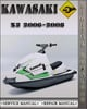 Thumbnail 2006-2008 Kawasaki X2 X-2 Jet Ski Watercraft Factory Service Repair Manual 2007