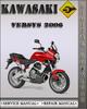 Thumbnail 2006 Kawasaki Versys Factory Service Repair Manual