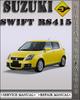 Thumbnail 2004 Suzuki Swift RS415 Factory Service Repair Manual