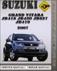 Thumbnail 2007 Suzuki Grand Vitara JB416 JB420 JB627 JB419 Factory Service Repair Manual
