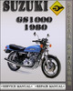 Thumbnail 1980 Suzuki GS1000 Factory Service Repair Manual