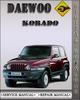Thumbnail Daewoo Korado Factory Service Repair Manual
