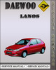 Thumbnail 1997 Daewoo Lanos Factory Service Repair Manual