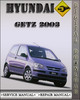 Thumbnail 2003 Hyundai Getz Factory Service Repair Manual