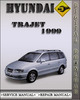 Thumbnail 1999 Hyundai Trajet Factory Service Repair Manual