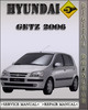 Thumbnail 2006 Hyundai Getz Factory Service Repair Manual