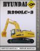 Thumbnail Hyundai R290LC-3 Crawler Excavator Factory Service Repair Manual