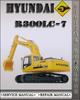 Thumbnail Hyundai R300LC-7 Crawler Excavator Factory Service Repair Manual