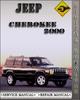 Thumbnail 2000 Jeep Cherokee Factory Service Repair Manual