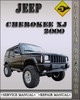 Thumbnail 2000 Jeep Cherokee XJ Factory Service Repair Manual