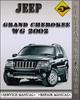 Thumbnail 2002 Jeep Grand Cherokee WG Factory Service Repair Manual