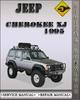 Thumbnail 1995 Jeep Cherokee XJ Factory Service Repair Manual
