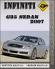 Thumbnail 2007 Infiniti G35 Sedan Factory Service Repair Manual
