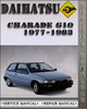 Thumbnail 1977-1983 Daihatsu Charade G10 Factory Service Repair Manual 1978 1979 1980 1981 1982
