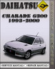 Thumbnail 1993-2000 Daihatsu Charade G200 Factory Service Repair Manual 1994 1995 1996 1997 1998 1999