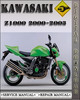 Thumbnail 2000-2003 Kawasaki Z1000 Factory Service Repair Manual 2001 2002