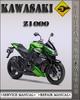 Thumbnail 2000-2004 Kawasaki Z1000 Factory Service Repair Manual 2001 2002 2003