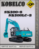Thumbnail Kobelco SK200-8 SK200LC-8 Hydraulic Excavator Factory Shop Service Repair Manual