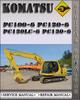 Thumbnail Komatsu PC100-6 PC120-6 PC120LC-6 PC130-6 Factory Shop Service Repair Manual