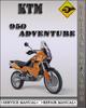 Thumbnail 2003 KTM 950 Adventure Factory Service Repair Manual