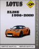 Thumbnail 1996-2000 Lotus Elise Factory Service Repair Manual 1997 1998 1999