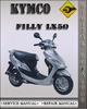 Thumbnail Kymco Filly LX50 Factory Service Repair Manual