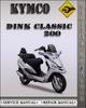 Thumbnail Kymco Dink Classic 200 Factory Service Repair Manual