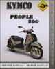 Thumbnail Kymco People 250 Factory Service Repair Manual