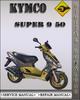 Thumbnail Kymco Super 9 50 Factory Service Repair Manual