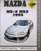 Thumbnail 1995 Mazda MX-3 MX3 Factory Service Repair Manual
