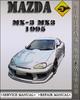Thumbnail 1995 Mazda MX-3 MX3 Factory Service Repair Manual
