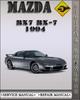 Thumbnail 1994 Mazda RX7 RX-7 Factory Service Repair Manual