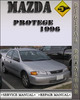 Thumbnail 1996 Mazda Protege Factory Service Repair Manual