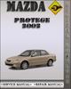 Thumbnail 2002 Mazda Protege Factory Service Repair Manual