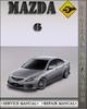 Thumbnail Mazda 6 Factory Service Repair Manual