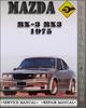 Thumbnail 1975 Mazda RX-3 RX3 Factory Service Repair Manual