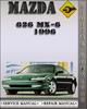 Thumbnail 1996 Mazda 626 MX-6 Factory Service Repair Manual