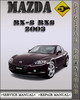 Thumbnail 2003 Mazda RX-8 RX8 Factory Service Repair Manual