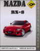 Thumbnail Mazda RX8 RX-8 Factory Service Repair Manual