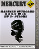 Thumbnail Mercury Mariner Outboard 6 8 9.9 10 15 HP 2-stroke Factory Service Repair Manual