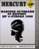Thumbnail 1998 Mercury Mariner Outboard 25 BIGFOOT Hp 4-stroke Factory Service Repair Manual