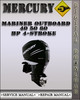 Thumbnail Mercury Mariner Outboard 40 50 60 Hp 4-stroke Factory Service Repair Manual